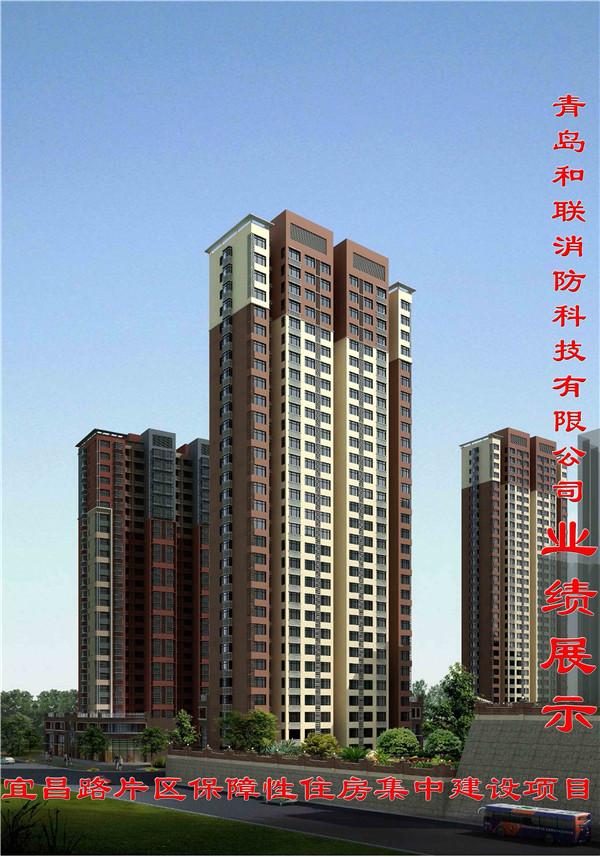 宜昌路片区保障性住房集中建设项目_青岛和联消防科技